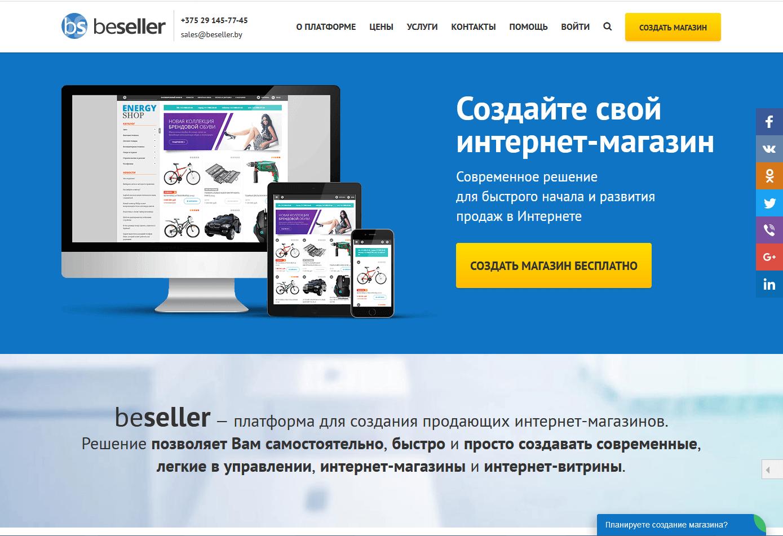 f23a485552e Как выбрать CMS для интернет-магазина