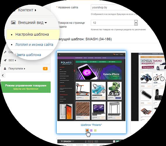 Выбор и настройка шаблона интернет-магазина