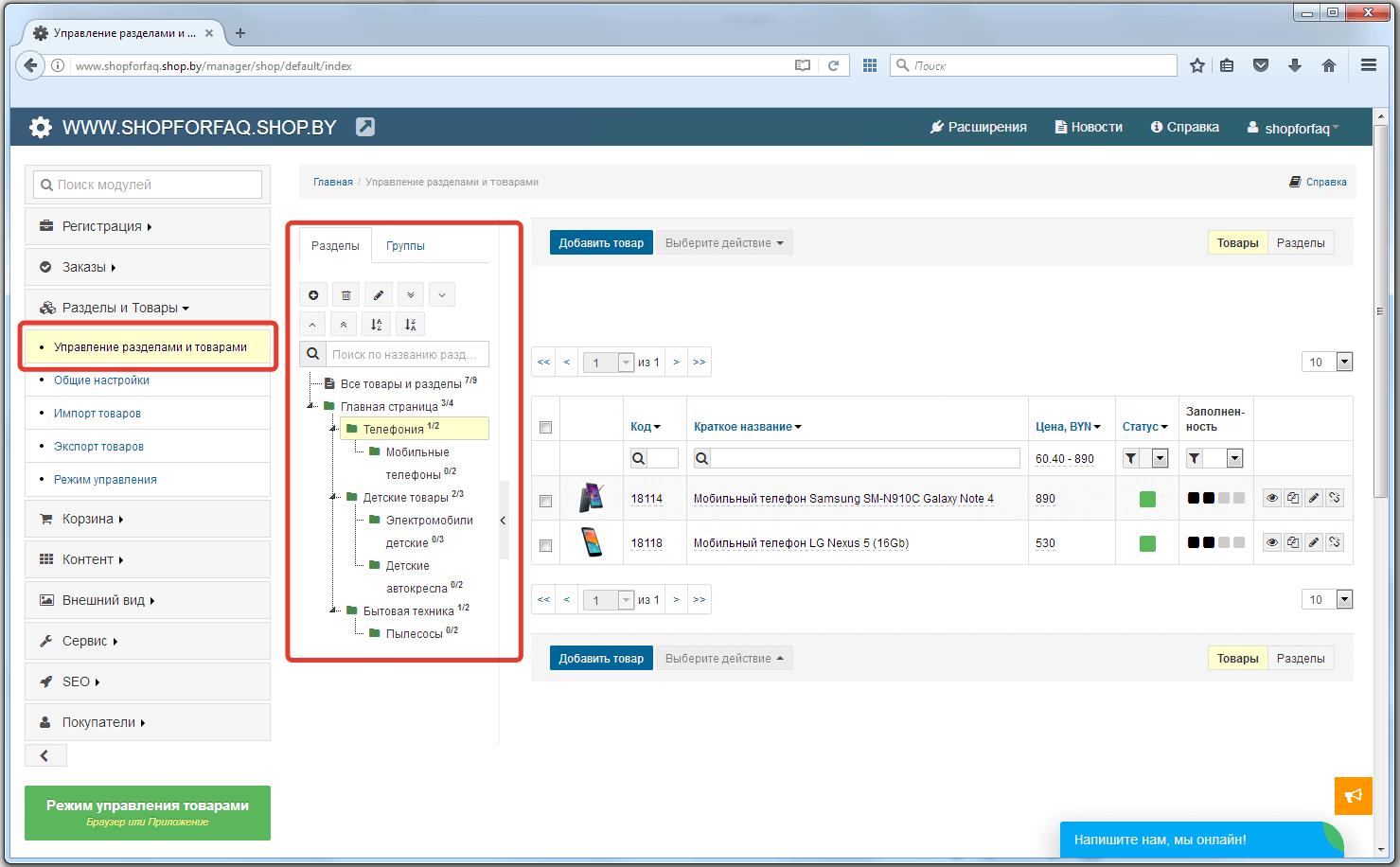 8af920f0f910 Как создать и редактировать разделы каталога интернет-магазина