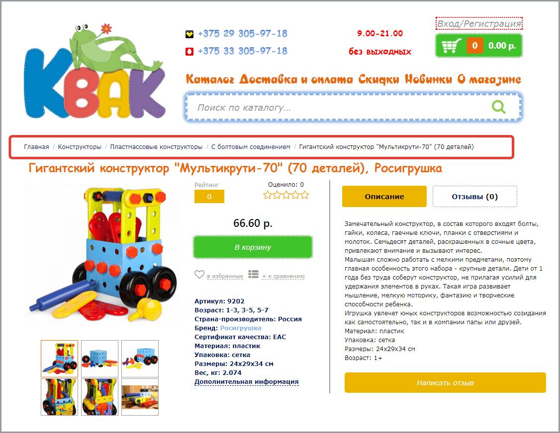 Практические рекомендации и советы по созданию сайта и привлечению ... 08d2f40b409
