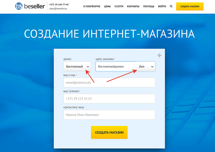 Создание интернет магазина для хостинга как оплатить хостинг сервера