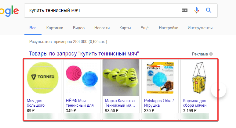 Google Покупки или Google Merchant Center