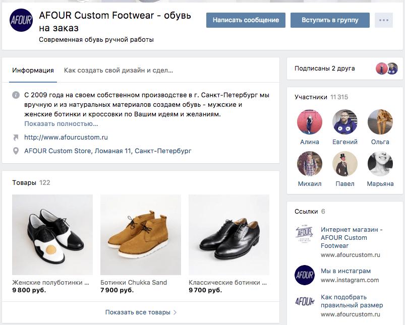 9f51021fdec Страница интернет-магазин Вконтакте с товарами