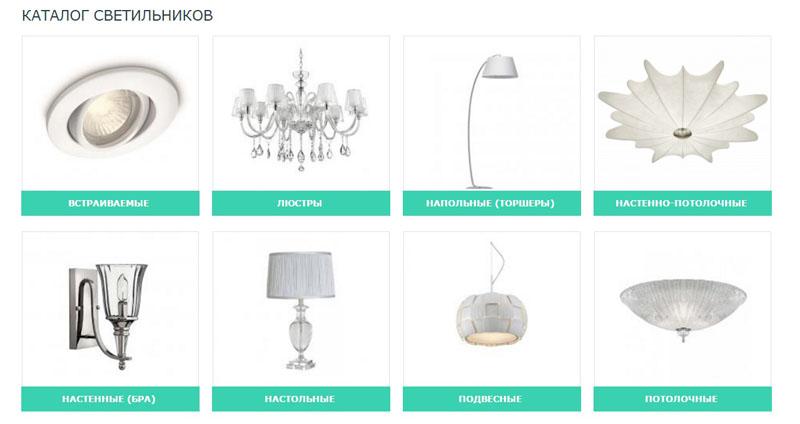 Каталог интернет-магазина светильников