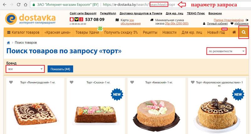 3f5e103673b Элементы навигации сайта интернет-магазина повышающие конверсию