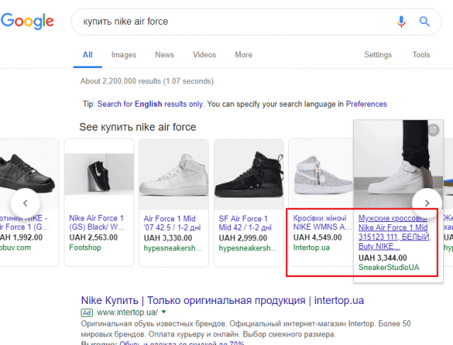 как настроить google shopping