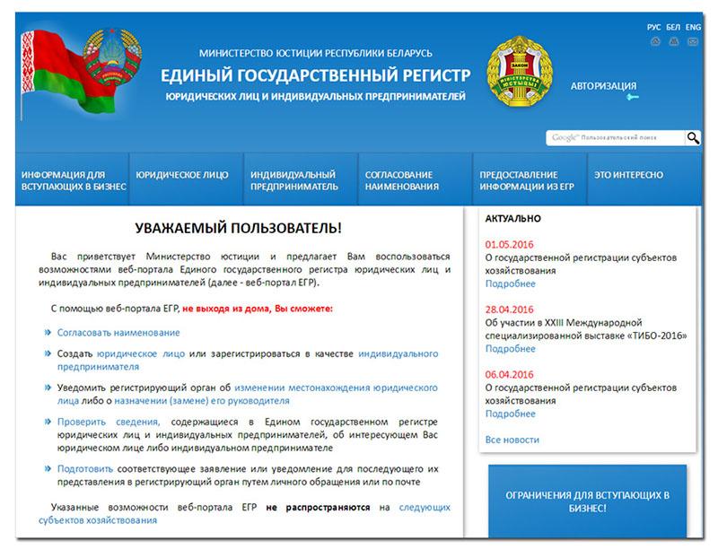Онлайн регистрация ип в минске если закончилась временная регистрация что будет с ип