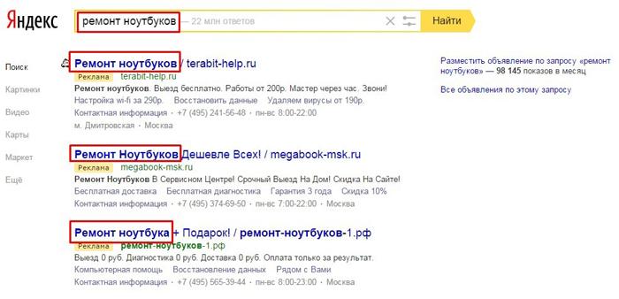 реклама в московских интернет