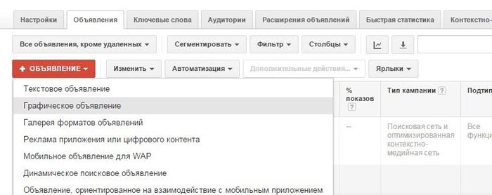 Платные объявления в google adwords реклама фирмы в интернете экслер
