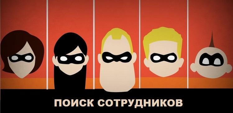 poisk rabotnikov БИРЖА ВАКАНСИЙ ПОМОЖЕТ НАЙТИ СОТРУДНИКОВ