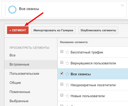 Создание сегментов Google Analytics