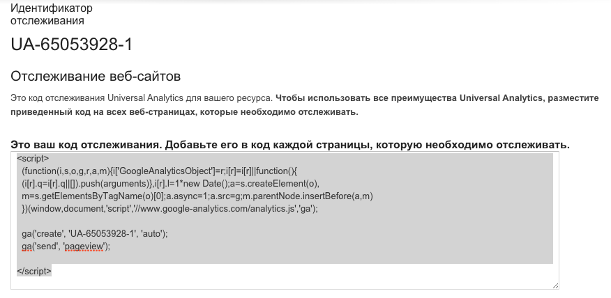 Получение кода отслеживания в Google Analytics