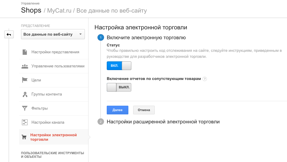 Включение сбора данных электронной торговли Google Analytics