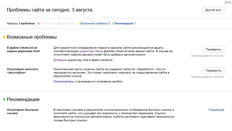 Полный список проблем сайта с рекомендациями и полезными ссылками 087836f6ea4