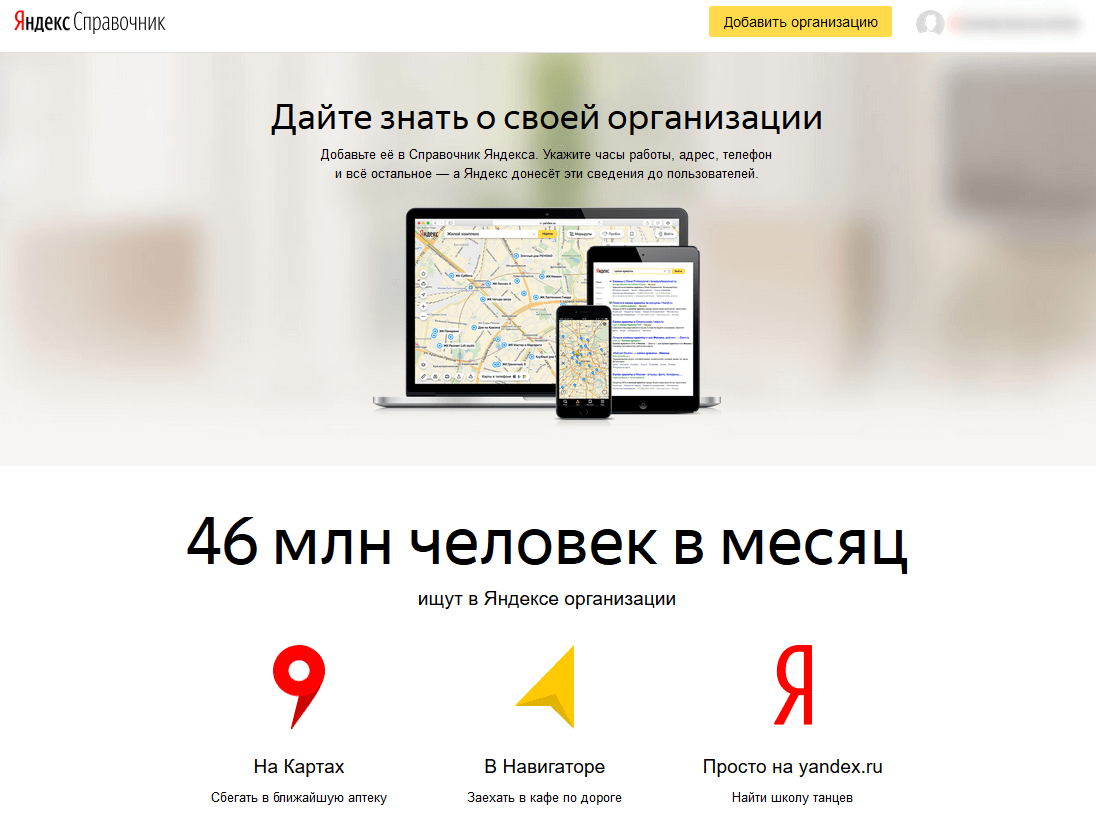 Яндекс Вебмастер руководство по подключению и использованию 97d1f937b2d